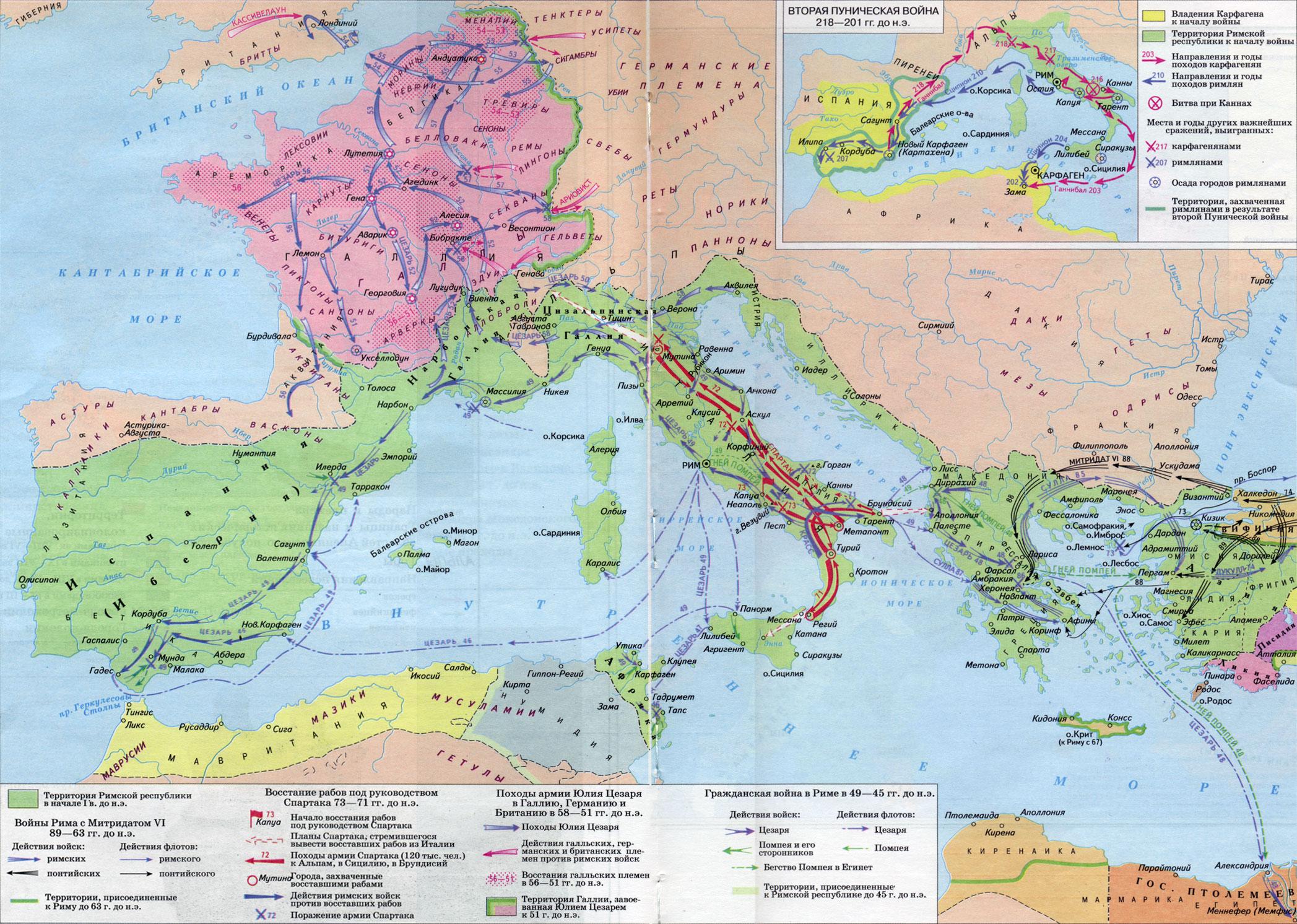 Завоевания римской республики i ii вв